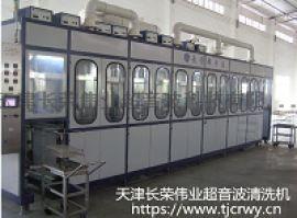 长荣超音波清洗机