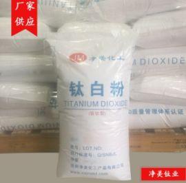 通用性BA01-1钛白粉生产厂家