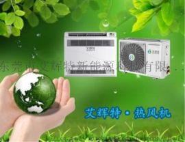 2P空气源热泵热风机 低温暖风机家用冷暖空调