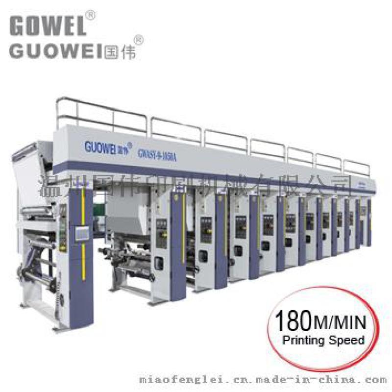 GWASY-A型电脑高速凹版印刷机(收放料内置)
