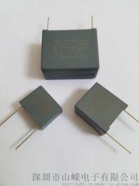 塑鎔SR-CAP 安規X2電容器