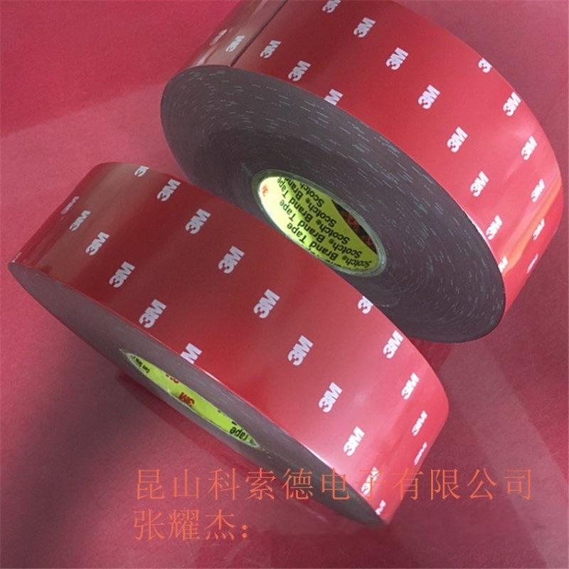 3MVHB雙面膠、紹興汽車專用泡棉4229P雙面膠