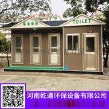 内蒙古移动厕所供应商-装配式公厕-乾通环保