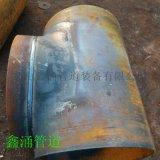 沧州鑫涌|焊制大口径对焊三通|探伤焊高压三通