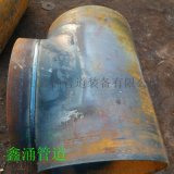 滄州鑫涌|焊制大口徑對焊三通|探傷焊高壓三通