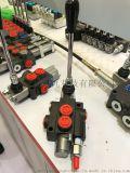 P40多路阀 三联阀 换向阀 高压 液压阀