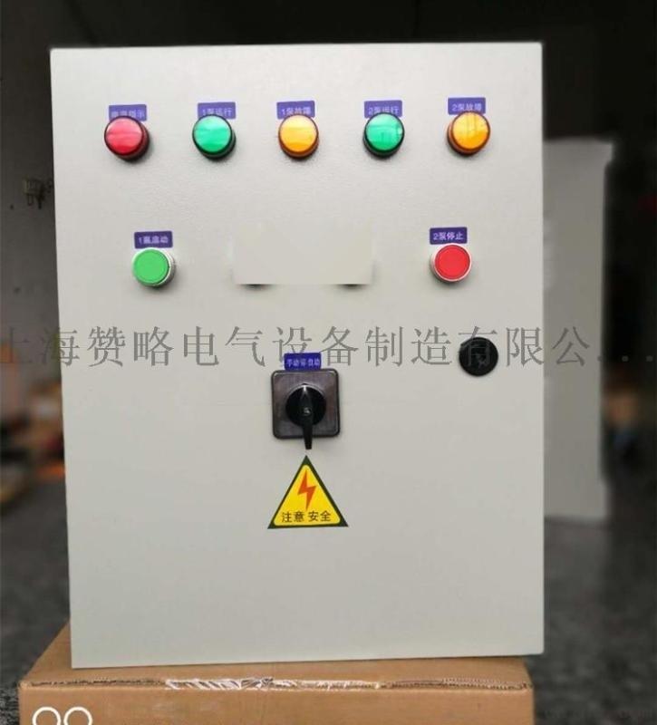 一用一备压力表控制 不锈钢水泵控制箱750w