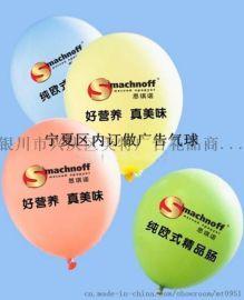 宁夏银川定制做广告气球、气球印刷图文广告宣传