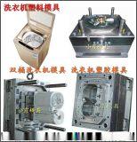 单筒洗衣机壳模具 滚筒式洗衣机壳模具