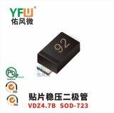 贴片稳压二极管VDZ4.7B SOD-723封装印字92 YFW/佑风微品牌