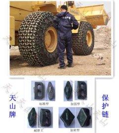 轮胎保护链