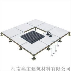 郑州防静电地板,机房地板,澳宝施工