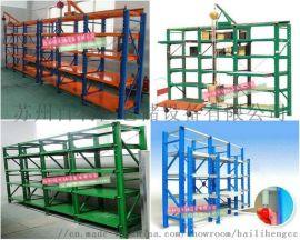 百利恒厂家直销重型槽钢模具架模具整理架抽屉式模具货架
