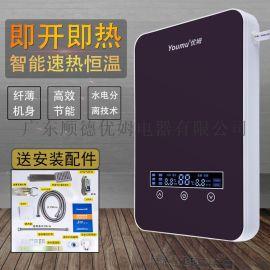 优姆即热式电热水器 智能变频恒温变频 热水器