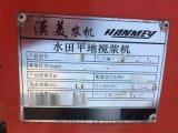汉美水田平地搅浆机(460)