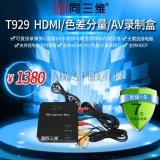 HDMI/YPBPR/AV高清視頻採集錄製盒