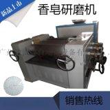 厂家直销YN-620蓝泡泡香皂三辊研磨机