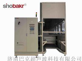 巴克专业定制全自动机械臂式超声波清洗机