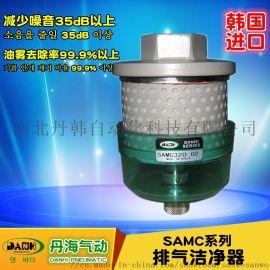 韩国DANHI丹海SAMC320排气洁净器排气消音器