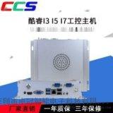 嵌入式防塵I5-6200U工控機 中冠智慧