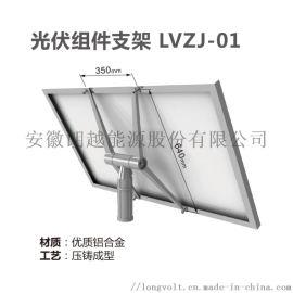 光伏组件支架 安徽朗越能源LVZJ-01支架