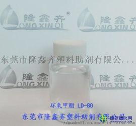 环保增塑剂LD-80