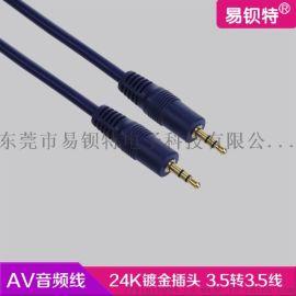 无氧铜3.5对3.5对录线AUX音频线