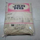 何謂JSR RB霧面劑日本JSR RB830