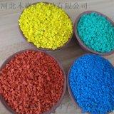 環保epdm橡膠顆粒 可定製彩色橡膠學校跑道顆粒