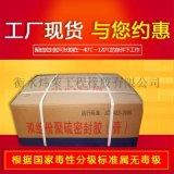 聚硫建築密封膏建築密封材料N型雙組份聚硫密封膠實用