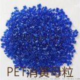 PET消黄母粒 广东瑞新颜料RX135消黄母粒
