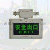 礦用隔爆標誌燈防爆提示燈使用用途