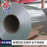 甌錕3003鋁鋼鋁複合帶手機散熱超薄精密高精度鋁箔