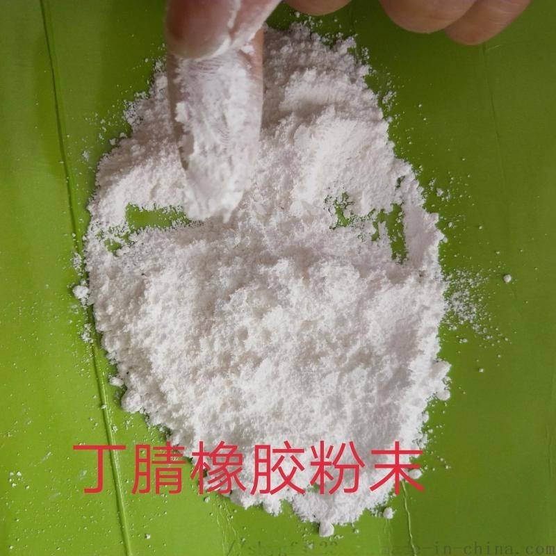 120-200目粉末丁腈橡膠 酚醛樹脂 PVC改性增韌劑