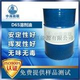 供应D65环保溶剂油  硅胶粘合剂