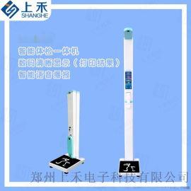 身高体重测量仪便携式测试仪超声波身高体重健康一体机