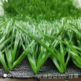厂家直供人造草坪 幼儿园塑料假草皮 足球场人工草皮
