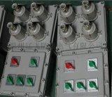 BQC53-16A防爆综合电磁控制箱
