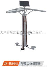 天津智能二位扭腰器送货安装