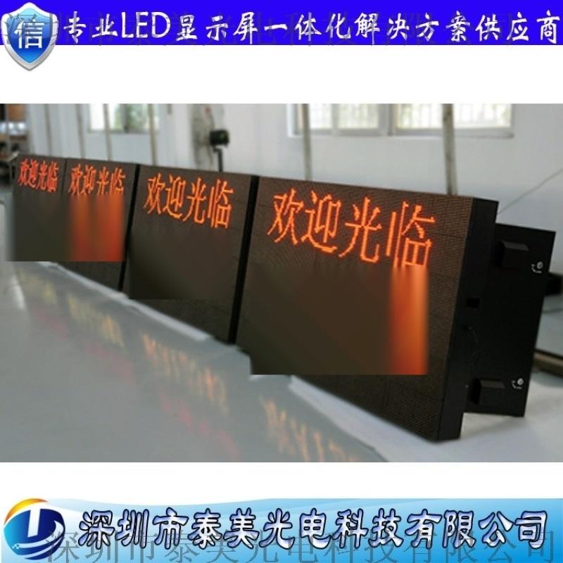 可变信息情报板显示屏 交通诱导屏 F型情报板