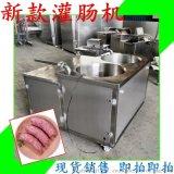 专业生产红肠灌肠机器的厂家全自动灌肠机