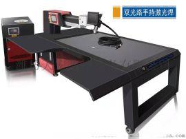 350W550W激光焊字机金属激光焊接机