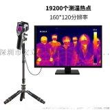 紅外熱像測溫儀採用非製冷焦平面紅外探測器