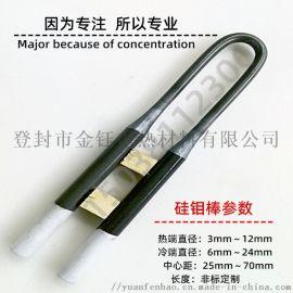厂家直销U型硅钼棒高温炉专用MOSi2加热棒