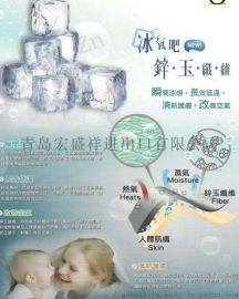 凉感冰氧吧1.2dx38mm