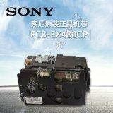 索尼FCB-EX480CP FCB-CX480CP进口机芯 216倍 高速球 会议机专用
