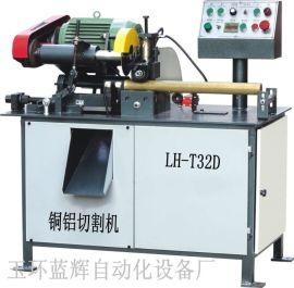 高精度铜棒自动切割机 铝棒下料机铝型材开料机 铜棒自动断料机T32D