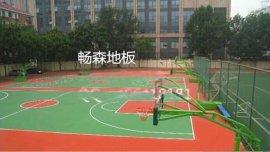 库尔勒市体育运动木地板