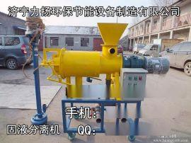 猪粪处理机—猪粪处理设备 集约化养殖场猪粪挤干机