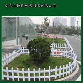 安平标信生产PVC护栏 草坪栅栏 花坛围栏
